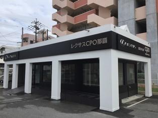 レクサスCPO 沖縄那覇新都心店